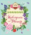 Shakespeare-on-Flowers-Panorama-Pops